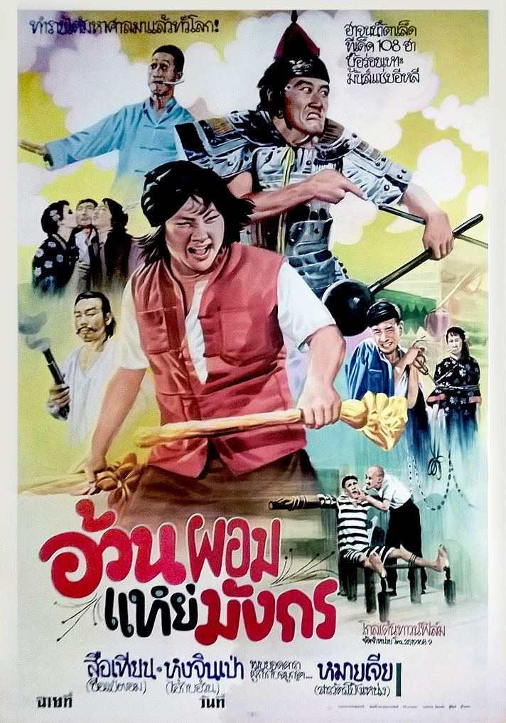 By Hook or by Crook (1980 film) Kung Fu Movie Posters By Hook or by Crook Xian yu fan sheng1980