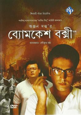 Byomkesh Bakshi (2010 film) movie poster