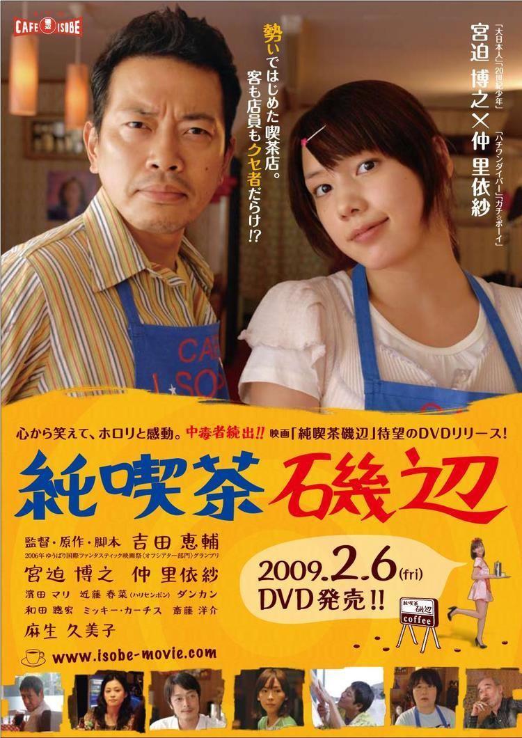 Cafe Isobe asianwikicomimages889CafeIsobejpg