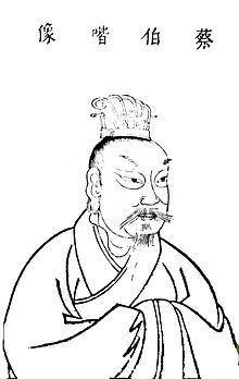 Cai Yong httpsuploadwikimediaorgwikipediacommonsthu