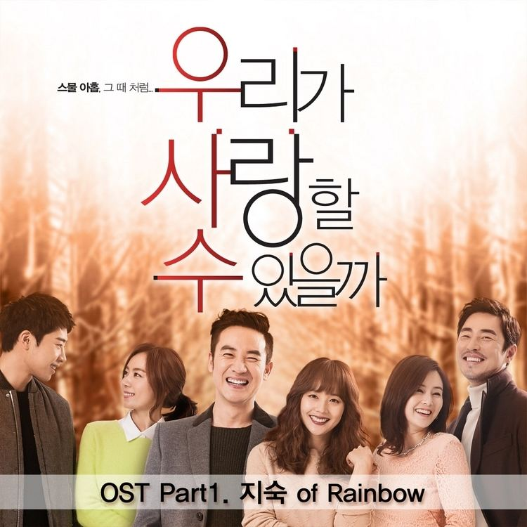 Can We Love? Can We Love OST popgasa kpop translation lyrics