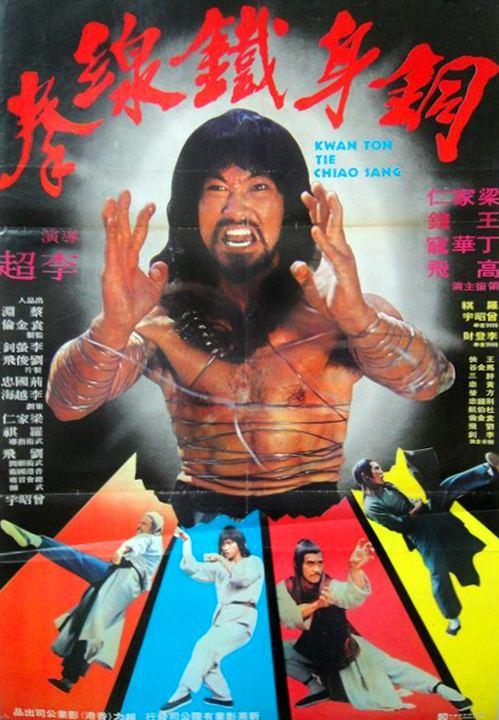 Cantonen Iron Kung Fu Cantonen Iron Kung Fu 1979