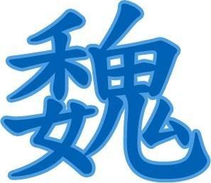 Cao Wei Nazioni Il Romanzo dei Tre Regni