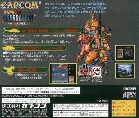 Capcom Generations Sega Saturn C Capcom Generations 4 J Game Covers Box Scans Box Art