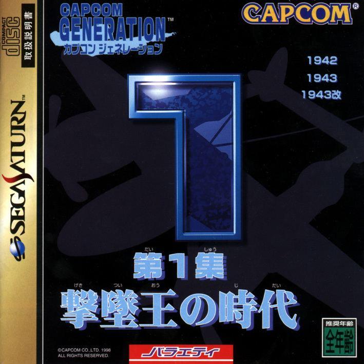 Capcom Generations Capcom Generations 1 Wings Of Destiny Redump Sega Saturn