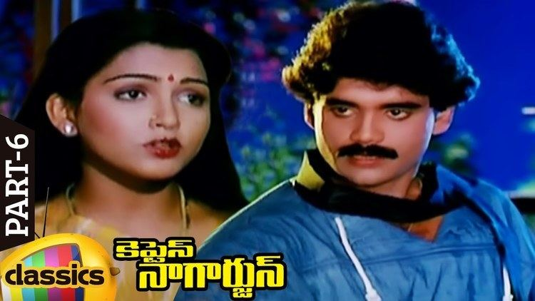 Captain Nagarjun Captain Nagarjuna Telugu Full Movie Nagarjuna Khushboo Part 6