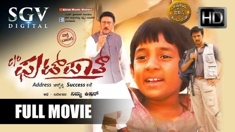 Care of Footpath Master Kishan Kannada Movies Full Care Of Footpath Kannada Full