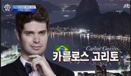 Carlos Gorito Class Visit by Brazilian Dignitary Carlos Gorito Events