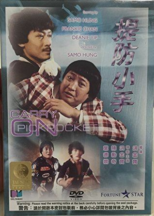 Carry On Pickpocket Amazoncom Carry On Pickpocket Frankie Chan Lung Chan Sammo Hung