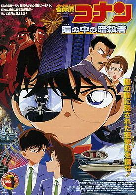 Case Closed: Captured in Her Eyes Captured in Her Eyes Detective Conan Wiki