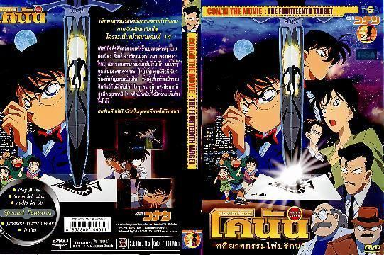 Case Closed: The Fourteenth Target Detective Conan The Fourteenth Target Photos Detective Conan The