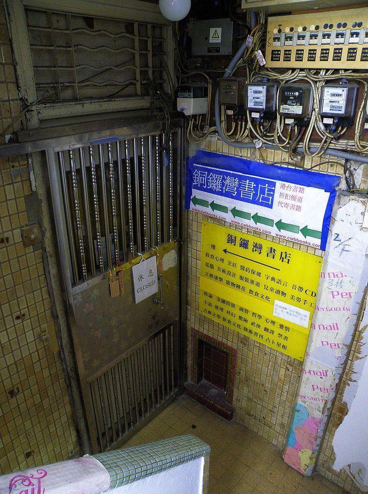 Causeway Bay Books disappearances