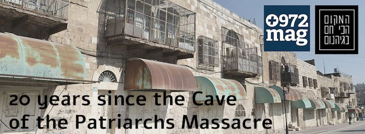 Cave of the Patriarchs massacre PHOTOS 20 years since Cave of the Patriarchs Massacre 972 Magazine