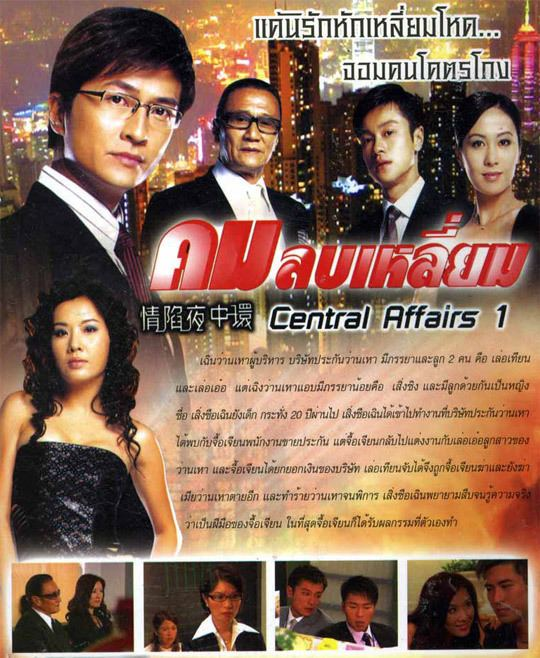 Central Affairs Central Affairs 3 122 GBDVD5