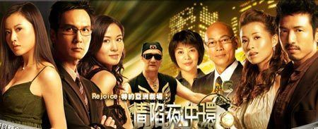 Central Affairs Central Affairs II 2006 Review by sukting ATV TV Series spcnettv