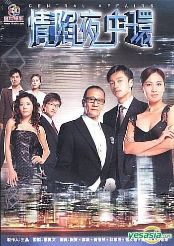 Central Affairs YESASIA Central Affairs Ep130 End Hong Kong Version DVD