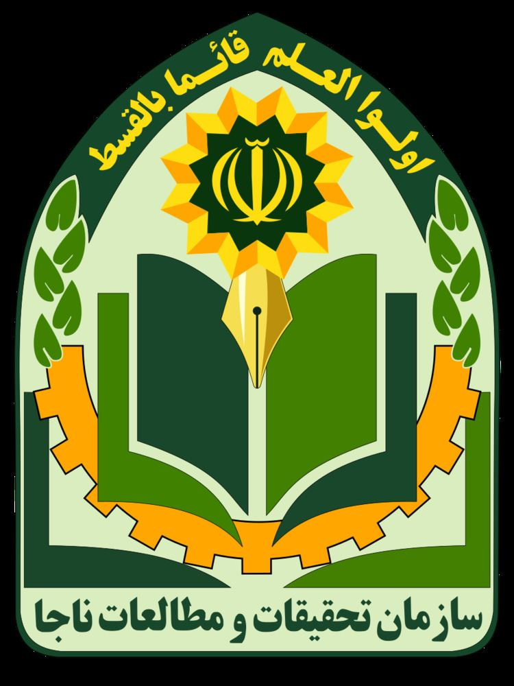 Centre for Strategic Studies of the Iranian Law Enforcement Force