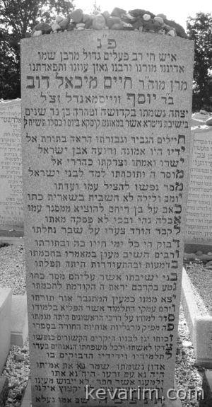 Chaim Michael Dov Weissmandl Rabbi Chaim Michael Dov Weissmandl kevarimcom