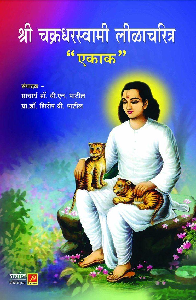 chakradhar swami images