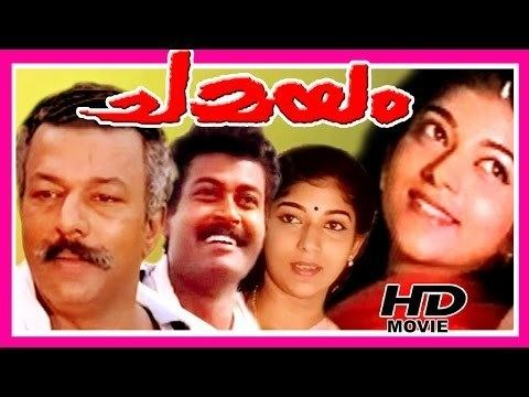 Chamayam (1993 film) Chamayam Malayalam Full Movie Manoj K Jayan Sithara YouTube