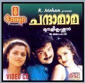 Chandamama (1999 film) movie poster