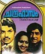 Chandrahaasam movie poster