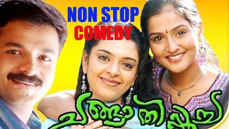 Changathipoocha CHANGATHIPOOCHA Non Stop Malayalam Comedy