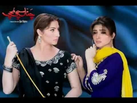 Channa Sachi Muchi chanan sachi muchi new pakistani film great pakistan geo