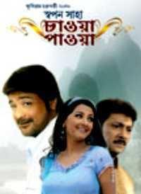 Chaowa Pawa (2009 film) movie poster