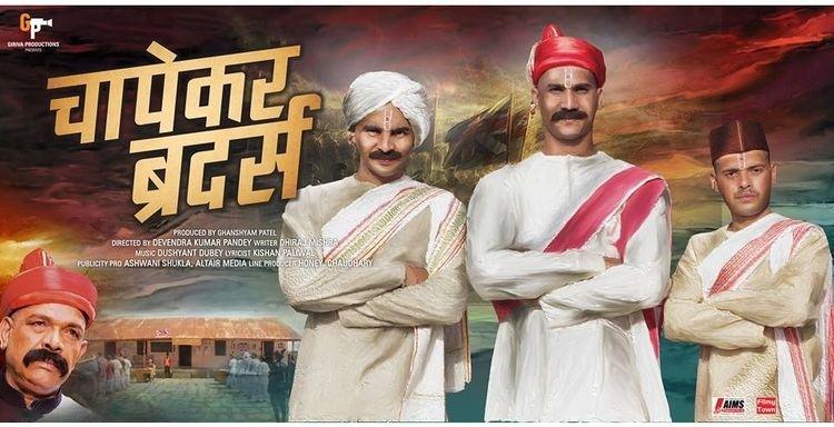 chapekar-brothers-film-4a28d25f-88fa-428
