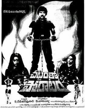 Chattamtho Poratam movie poster