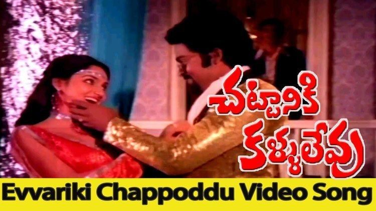Chattaniki Kallu Levu Evvariki Chappoddu Video Song Chattaniki Kallu Levu Movie