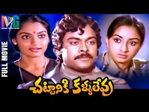 Chattaniki Kallu Levu Chattaniki Kallu Levu Telugu Full Movie HD Chiranjeevi Madhavi