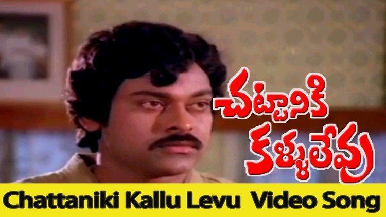 Chattaniki Kallu Levu Chattaniki Kallu Levu Video Song Chattaniki Kallu Levu Movie