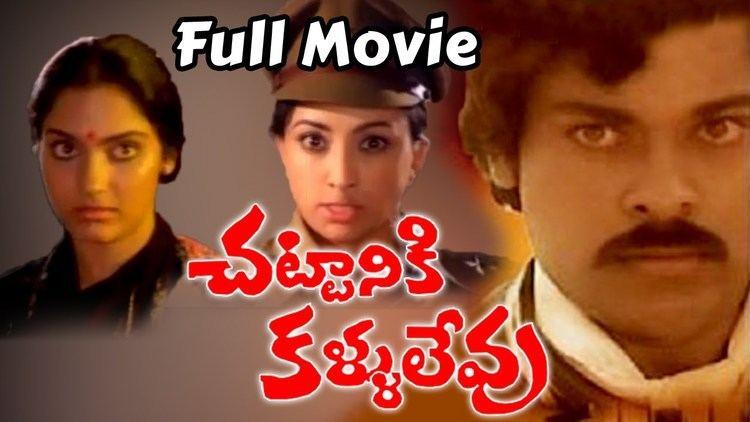 Chattaniki Kallu Levu Chattaniki Kallu Levu 1981 Telugu Full Movie Chiranjeevi