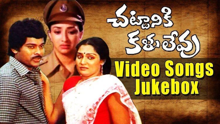 Chattaniki Kallu Levu Chattaniki Kallu Levu Movie Video Songs Jukebox Chiranjeevi