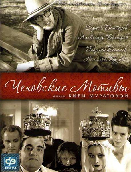 Chekhov's Motifs httpswwwkinopoiskruimagesfilmbig41367jpg