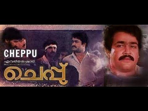 Cheppu Cheppu 1987 Full Malayalam Movie YouTube