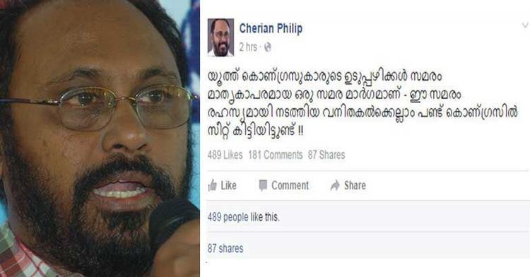 Cherian Philip cherian philip apologies on controversial fb postAsianet News