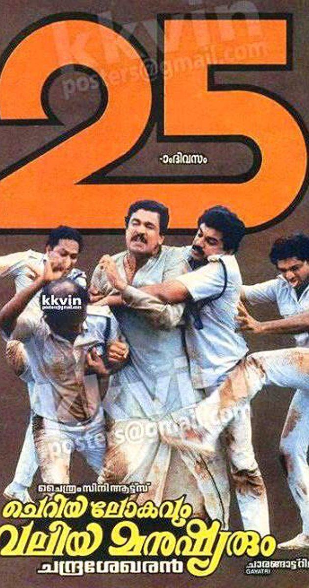 Cheriya Lokavum Valiya Manushyarum Cheriya Lokavum Valiya Manushyarum 1990 IMDb
