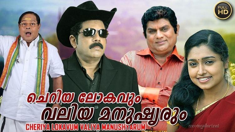 Cheriya Lokavum Valiya Manushyarum Cheriya Lokavum Valiya Manushyarum Full Movie Mukesh Jagathy Movie