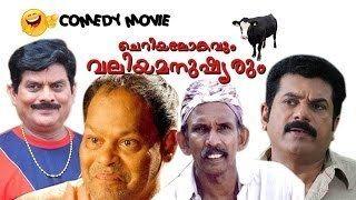 Cheriya Lokavum Valiya Manushyarum Malayalam Comedy Movie Cheriya Lokavum Valiya Manushyarum
