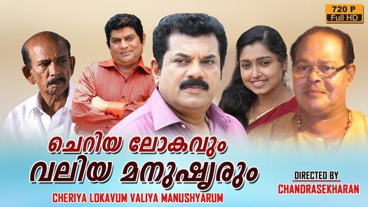 Cheriya Lokavum Valiya Manushyarum Cheriya Lokavum Valiya Manushyarum malayalam full movie 2016