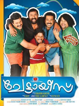 Chettayees movie poster