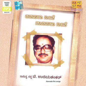 Chi. Udayashankar Kanasalu Neene Manasalu Neene Sahitya Rathna Chi