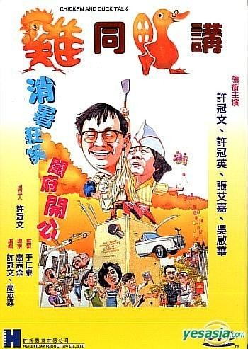 Chicken and Duck Talk YESASIA Chicken And Duck Talk 1988 DVD Hong Kong Version DVD
