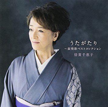 Chieko Baisho Chieko Baisho Chieko Baisho Jojouka Album 2CDS
