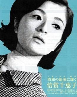 Chieko Baisho imagebloglivedoorjpnaruse2005imgs5454245af