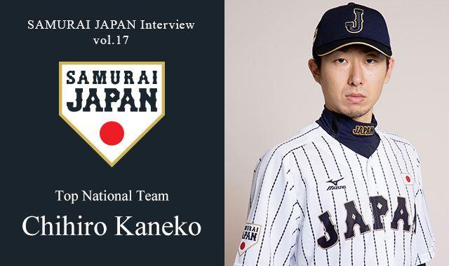 Chihiro Kaneko SAMURAI JAPAN Interview Vol17 Chihiro Kaneko of the Top