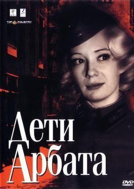 Children of the Arbat (serial) movie poster